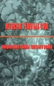 messiah-dark-forces-occult-secrets-of-the-third-reich