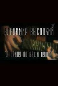 vladimir-vysotsky-i-will-come-to-your-soul